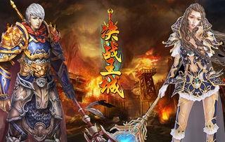 脱凡帝战-9511网页游戏平台,目前运营着时下最好玩的烈火战神、决战王城、热...