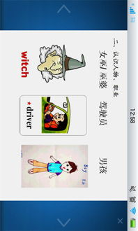 少儿英语单词卡片下载 少儿英语单词卡片安卓版apk下载 优亿市场