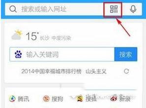 手机QQ浏览器怎么扫描二维码
