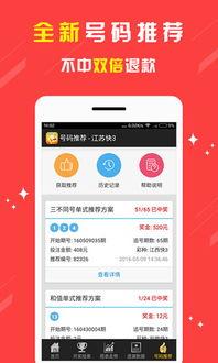 吉林快三开奖结果下载 吉林快三走势图2017 最新版 极光下载站