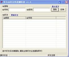 骨头QQ好友快速删除器v1.0 QQ辅助工具 Arp下载站