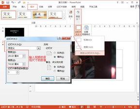 ppt添加字幕滚动效果 视频添加滚动字幕软件 ppt 2013版