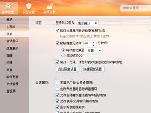 为什么老是登陆QQ显示离开状态 设置里面都搞了 没啥问题 怎么办 不...