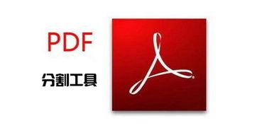 pdf分割工具下载 pdf拆分工具合集 pdf分割软件大全