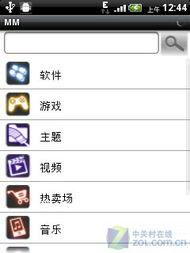 中国移动特色服务