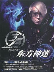 ...r A杨振龙 东方神迷 2012 06 12 音乐快递