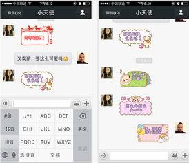 qq聊天泡泡下载 qq聊天泡泡iphone版免费下载 下载之家