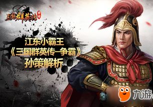 莫行传-孙策为人明果独断,勇冠一世,有隽才大志.他曾在两军阵前
