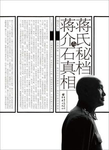 22日,蒋介石日记云: