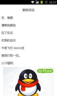 QQ网名大全app下载 QQ网名大全手机版下载 手机QQ网名大全下载
