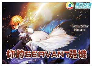 Fate圣杯战争里你的Servant是谁