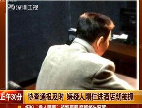 深圳性奴案嫌疑人照片曝光