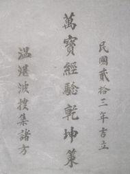 《万宝经验乾坤策》-从一本华侨收藏的民国时期中医方书说起