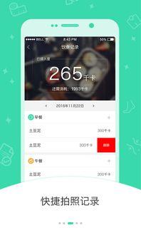 好享瘦 好享瘦 好享瘦体重管理app 官方版下载 Iefans