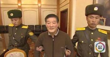 朝鲜曝光美籍间谍 涉拍摄军事秘密和丑恶场面