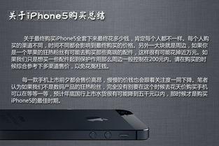 小编买iPhone5仅需4074元 购买iPhone5攻略手册