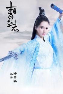 诛仙青云志女主角是谁 女一号是赵丽颖碧瑶还是杨紫演的陆雪琪