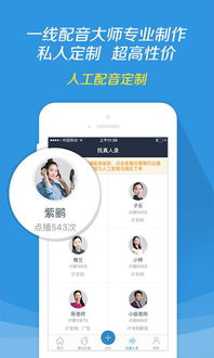 配文字的软件app-讯飞旗下的一款产品讯飞配音就可以实现吧语音转换为文字,也可以把...