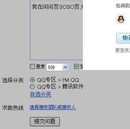 ...一页面都要从新登录QQ