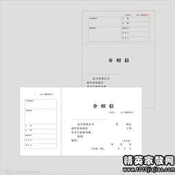 入党介绍信范本