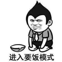 表情 要饭中表情包 要饭中微信表情包 要饭中QQ表情包 发表情...
