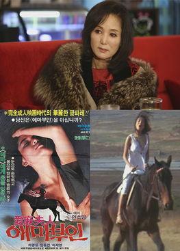 韩国电影史上最情色的片 爱麻夫人