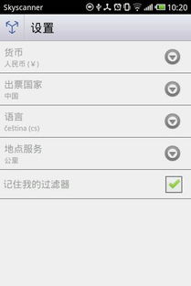航班信息下载 航班信息安卓版 Android 下载