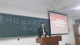 15特殊教育专业举办考研经验交流与动员会 -淮北师范大学