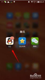 手机QQ锁屏状态下的消息弹窗怎么关闭
