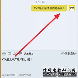 QQ群也能匿名聊天了 我们来看看怎么玩QQ群匿名聊天