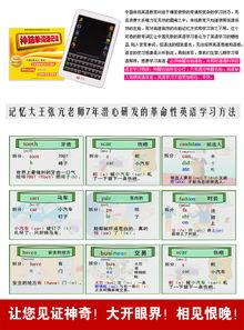 小学生学习英语单词记忆法,英语在线学习快速记忆法