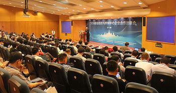 2014第二届呼叫中心职业教育论坛圆满落幕