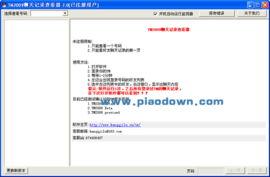 ...件站 不用密码查看聊天记录 TM2009聊天记录查看器 v7.0 绿色版下载