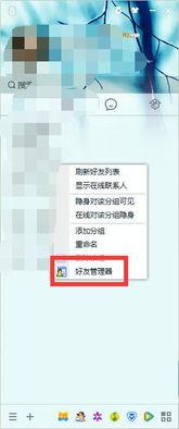 2、在左边找到需要删除的好友的分组,并在右方点选QQ好友头像,...