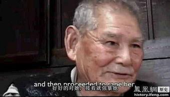 日本老兵口述轮奸中国女孩 父母不停磕头 我觉得没趣