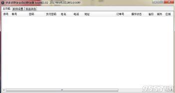 微信全自动群发辅助工具下载 拼多多微信全自动群发器 v1.04免费版下...