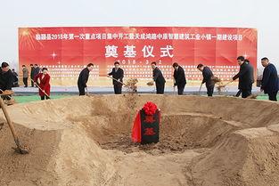 ...15个项目集中开工仪式 -漯河市人民政府门户网站