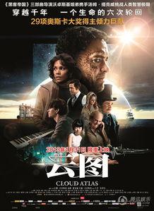 花与蛇1到5magnet-科幻电影《云图》中文版海报自1月31日科幻大片《云图》正式登陆全...