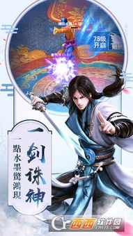 一剑逍遥手游下载 一剑逍遥安卓版下载1.0.00 最新版 西西安卓游戏