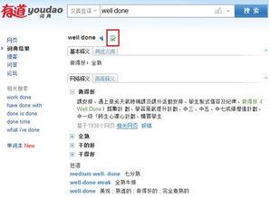 有道词典正式版 网页版单词本新鲜出炉
