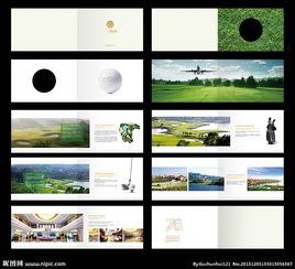 高端大气高尔夫画册图片