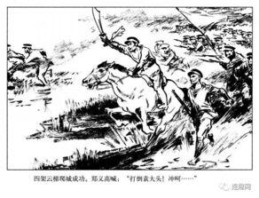 黑白彩色 系列连环画第16集 中国当代著名连环画艺术家 汪观清 上