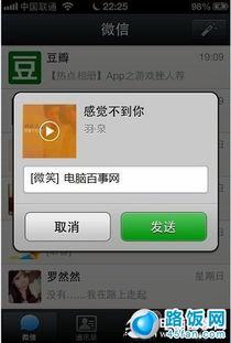 手机QQ音乐里的歌曲如何分享到微信朋友圈里