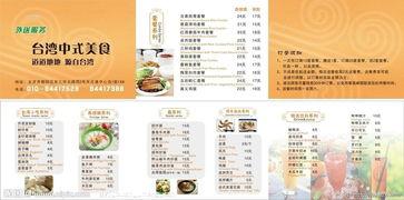 【推荐】菜谱底图背景-三折页小菜单图片