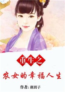 重生之农女的幸福人生有声小说 031重生之农女的幸福人生收听 mp3下...