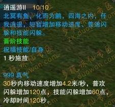 2,仙合欢——飘渺2 增加5点技能... 1,仙青云——逍遥游2,增加60点...