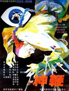 0 年代的港产神鬼电影,领略古老... 在袁八爷《奇门遁甲》极尽调侃道...
