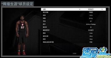 NBA2K16格里芬MC面补存档通用版官网免费下载,NBA2K16格里芬...