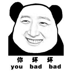 表情 坏坏表情包 坏坏微信表情包 坏坏QQ表情包 发表情fabiaoqing....