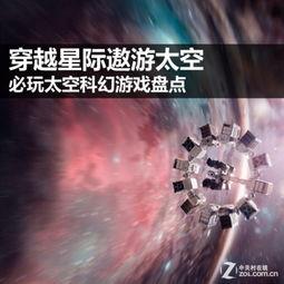 星际穿越 上映遭热议 必玩太空科幻游戏盘点